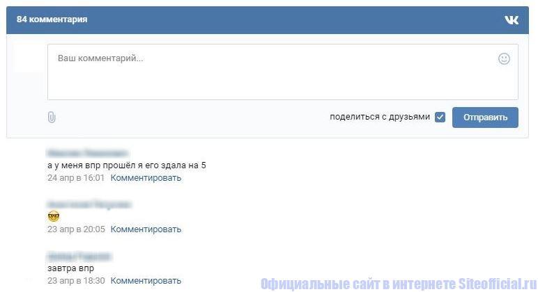 Комментарии на официальном сайте ВПР