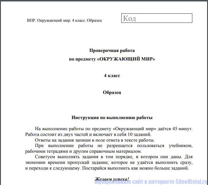 Инструкция по выполнению работына официальном сайте ВПР
