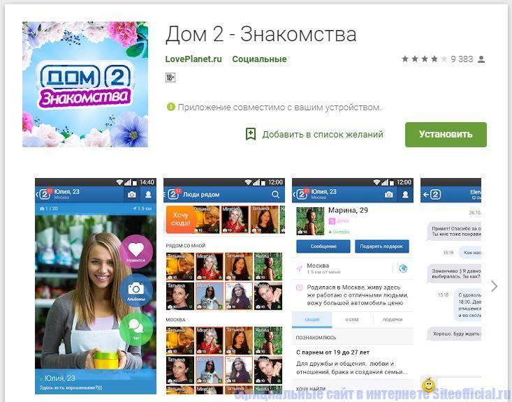 """Мобильное приложение """"Дом 2 - Знакомства"""""""
