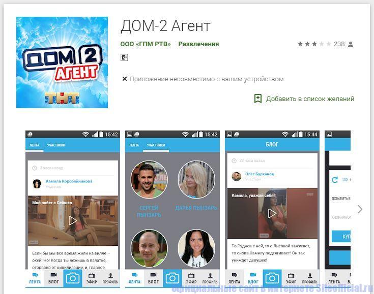 """Мобильное приложение """"Дом 2 - Агент"""""""