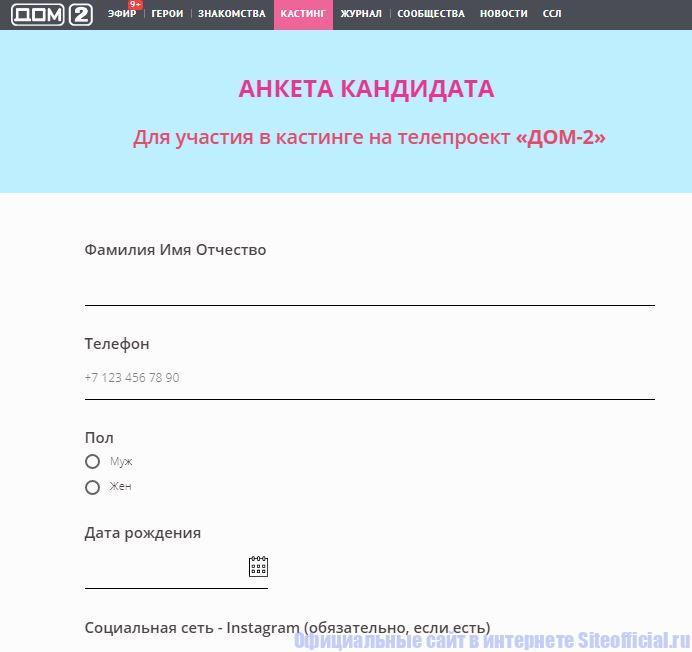 """Анкета кандидата для участия в кастинге на телепроект """"Дом 2"""""""