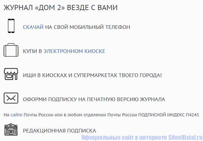 """Подписка на журнал """"Дом 2"""""""