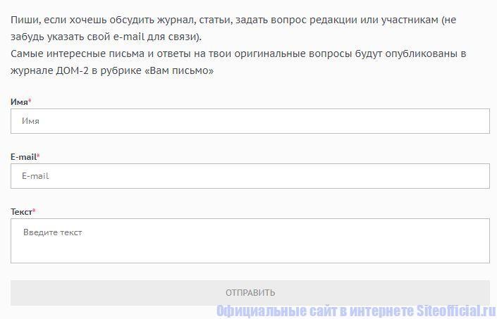 """Письмо в редакцию журнала """"Дом 2"""""""