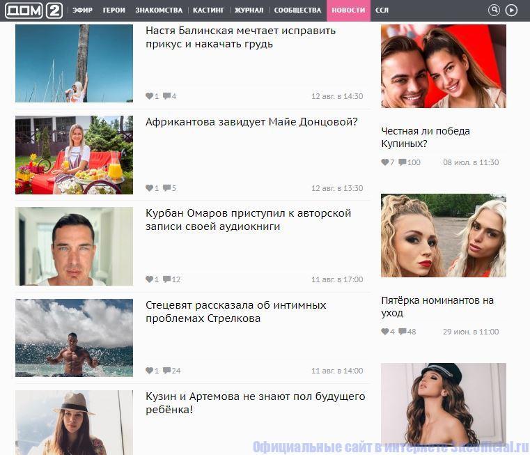 """Вкладка """"Новости"""" на официальном сайте Дом 2"""