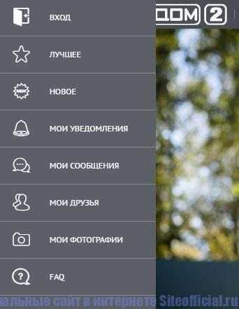 Левое меню официального сайта Дом 2
