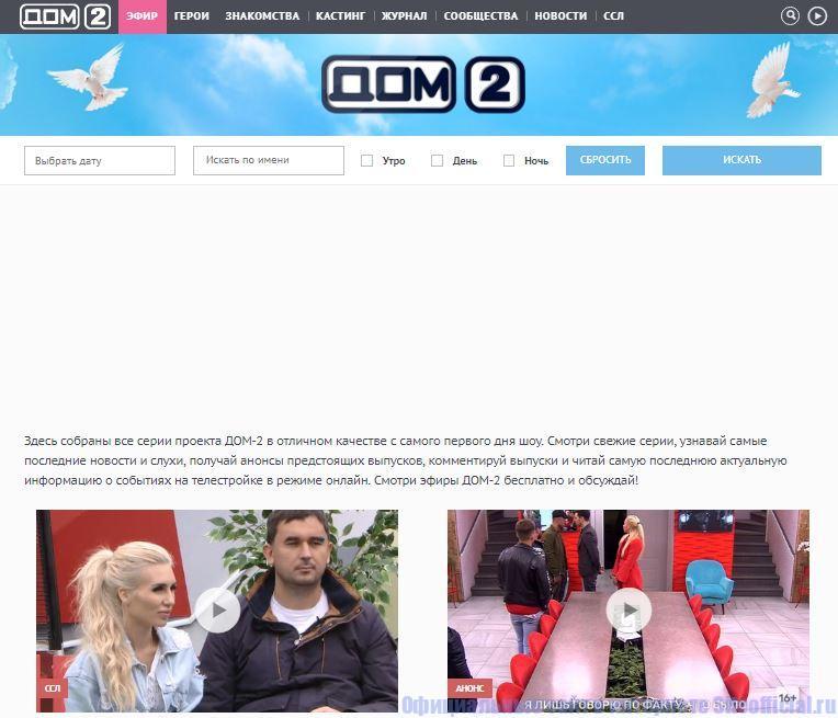 """Вкладка """"Эфир"""" на официальном сайте Дом 2"""