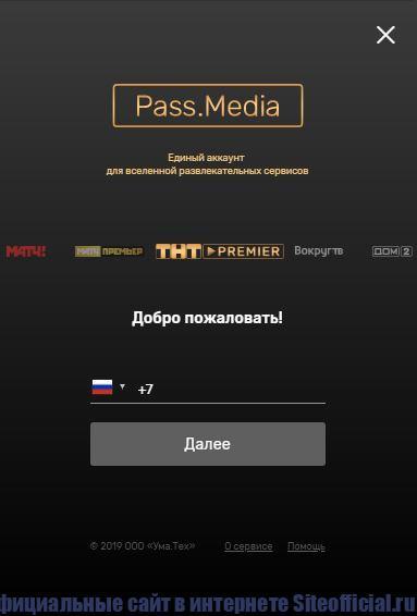 Pass.Media - Вход в систему
