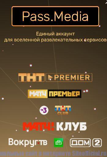Pass.Media - единый аккаунт для развлекательных сервисов