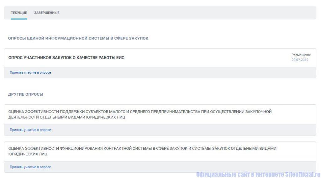Опросы на официальном сайте госзакупок