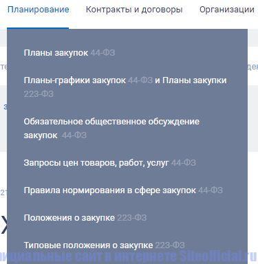 """Вкладка """"Планирование"""" на официальном сайте госзакупок"""