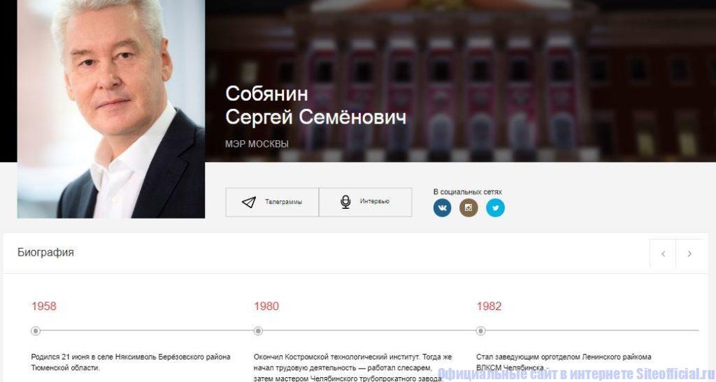 "Вкладка ""Мэр"" - Биография"