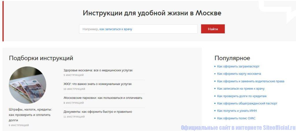 Инструкции на официальном сайте Мос ру