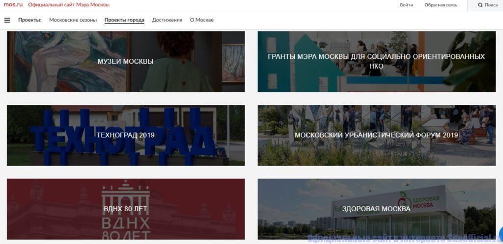 Проекты города на официальном сайте Мос ру