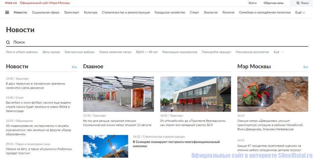 "Вкладка ""Новости"" на Мос ру"