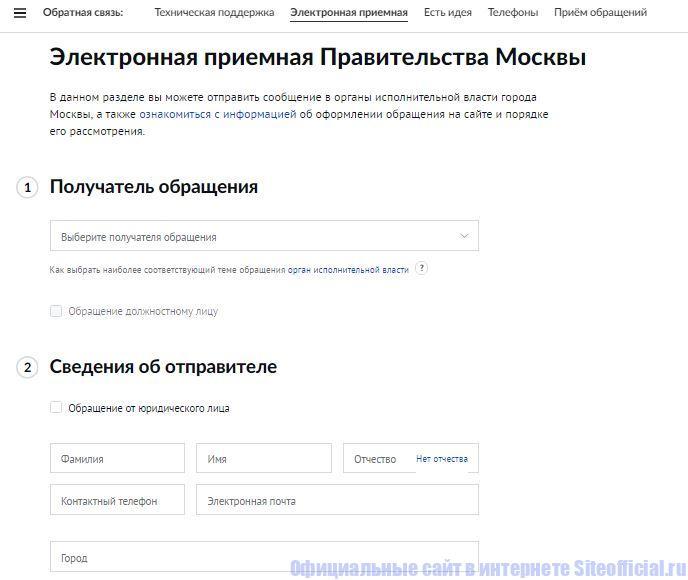 Электронная приёмная Правительства Москвы