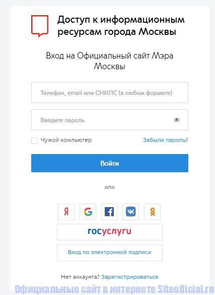 Вход на Официальный сайт мэра Москвы