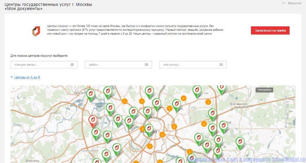 Центры государственных услуг Москвы «Мои документы»