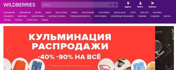 Вайлдберриз интернет магазин официальный сайт