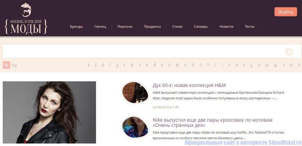 Энциклопедия моды на официальном сайте Вайлдберизз