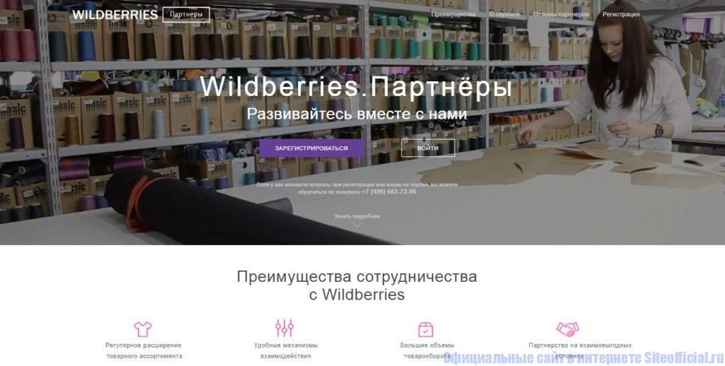 Сервис Wildberries.Партнёры
