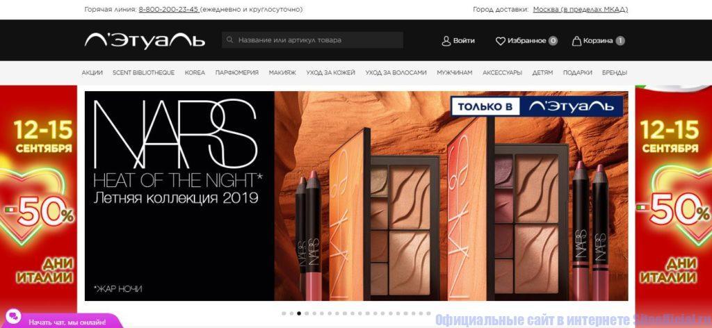 плеяна косметика официальный сайт каталог продукции