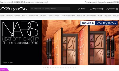 Летуаль официальный сайт - Интернет-магазин косметики и парфюмерии