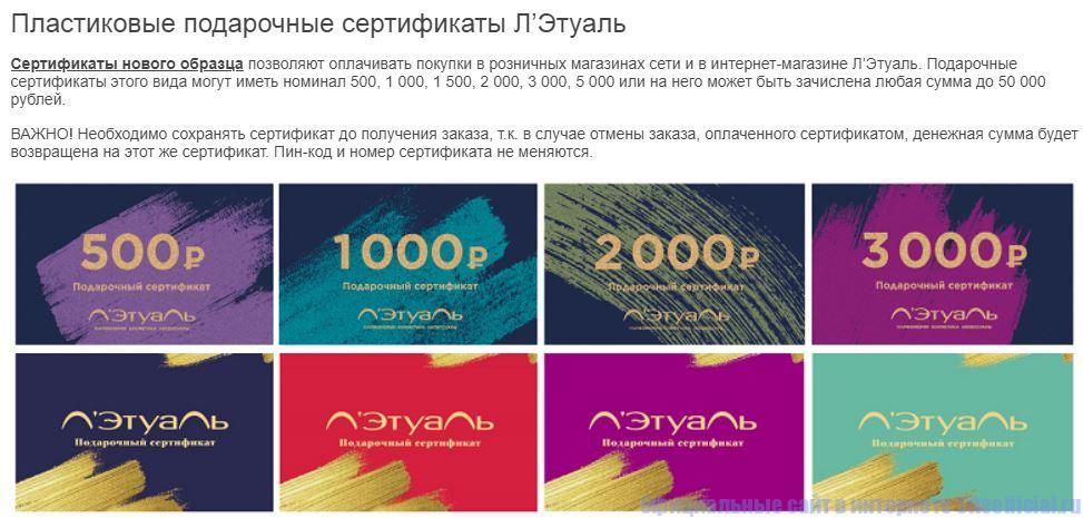 Пластиковые подарочные сертификаты Летуаль
