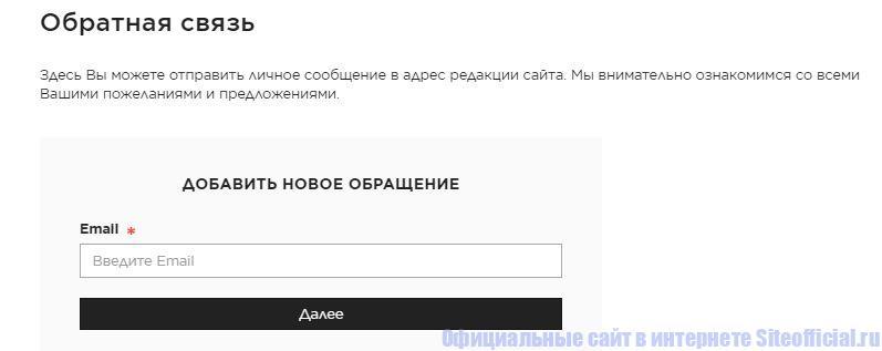 Обратная связь на официальном сайте Летуаль