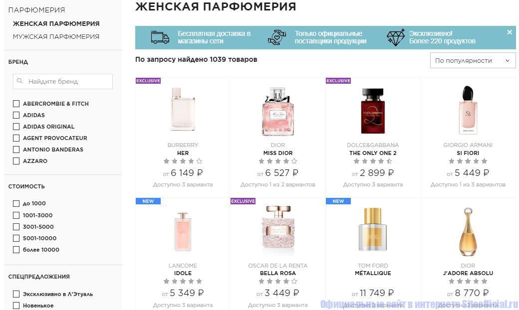 Летуаль Интернет Магазин Каталог Товаров С Ценами