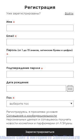 Регистрация на официальном сайте Летуаль