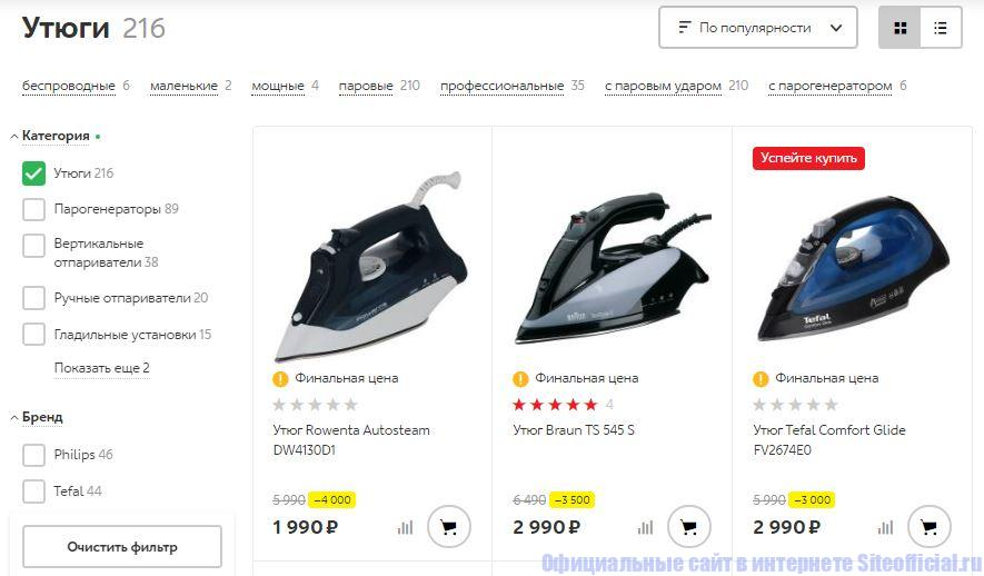 Предложения товаров на официальном сайте М Видео