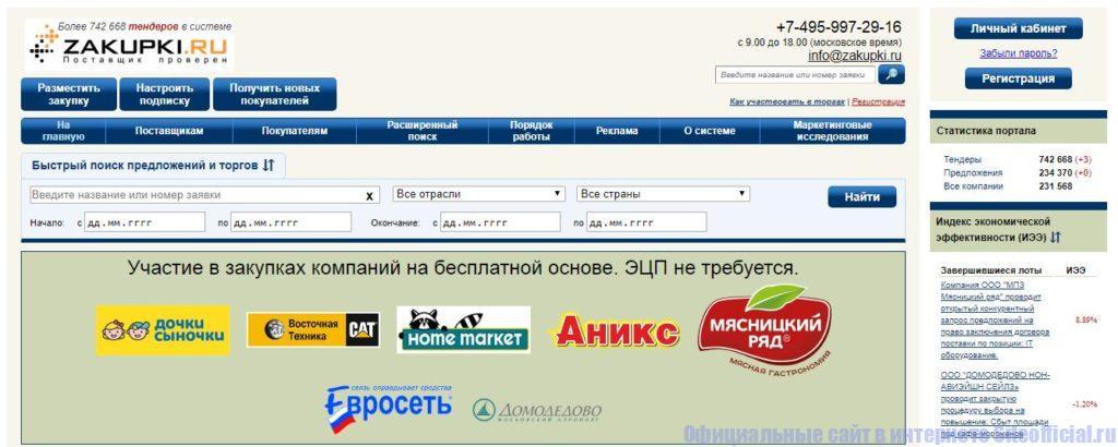 Закупки ру официальный сайт ру
