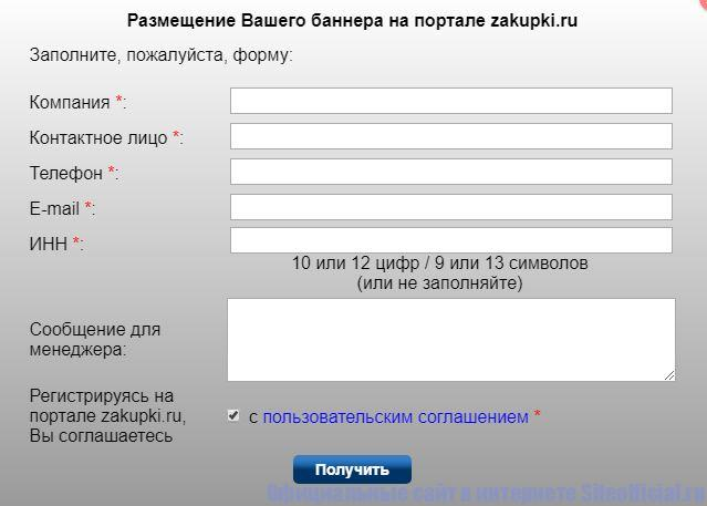 Запрос стоимости баннера на официальном сайте Закупки ру