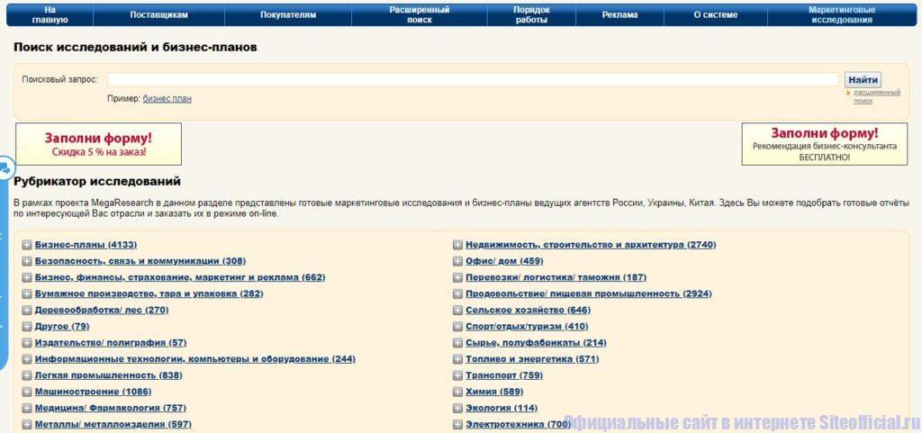 Закупки ру - Маркетинговые исследования
