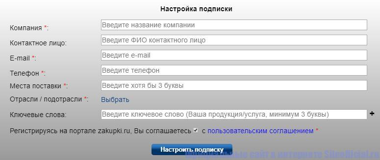 Настройка подписки на Закупки ру