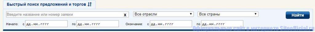 Быстрый поиск предложений и торгов  на официальном сайте Закупки ру