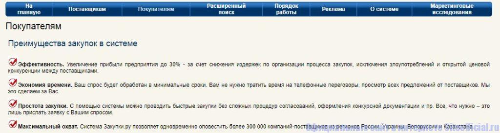"""Вкладка """"Покупателям"""" на официальном сайте Закупки ру"""