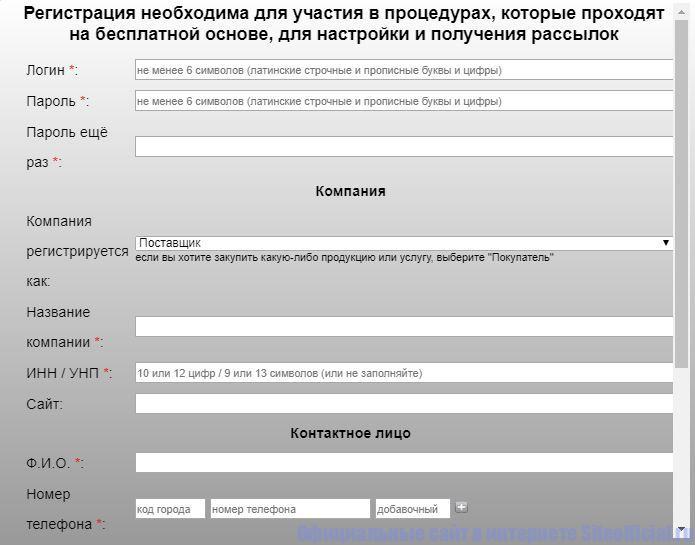 Регистрация на официальном сайте Закупки ру