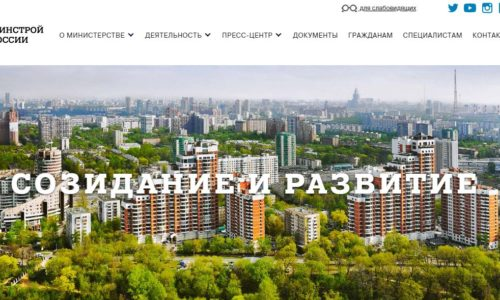 Сайт ЖКХ официальный сайт