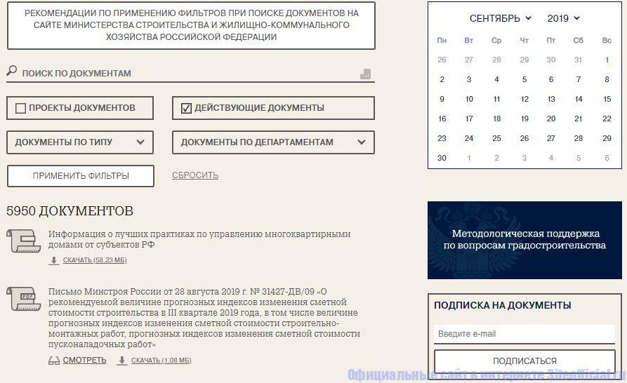 """Вкладка """"Документы"""" на официальном сайте ЖКХ"""