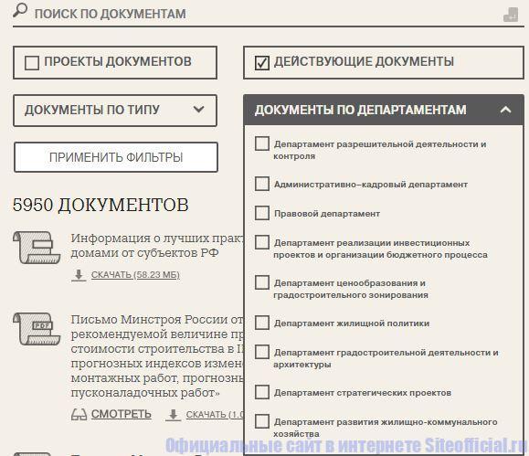 Поиск документов по департаментам