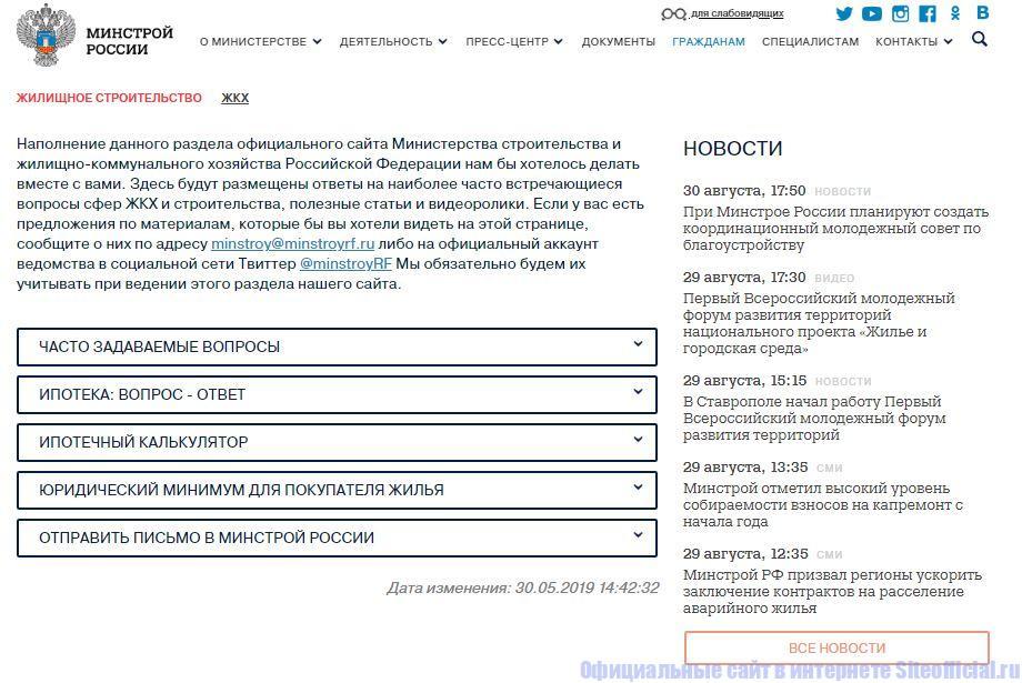 """Вкладка """"Гражданам"""" на официальном сайте ЖКХ"""