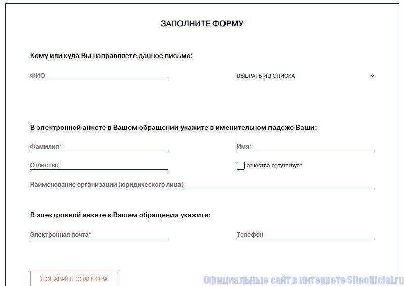 Письмо в Минстрой России - Заполнение формы