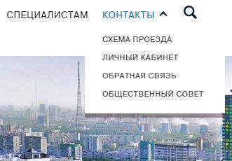 """Вкладка """"Контакты"""" на официальном сайте ЖКХ"""