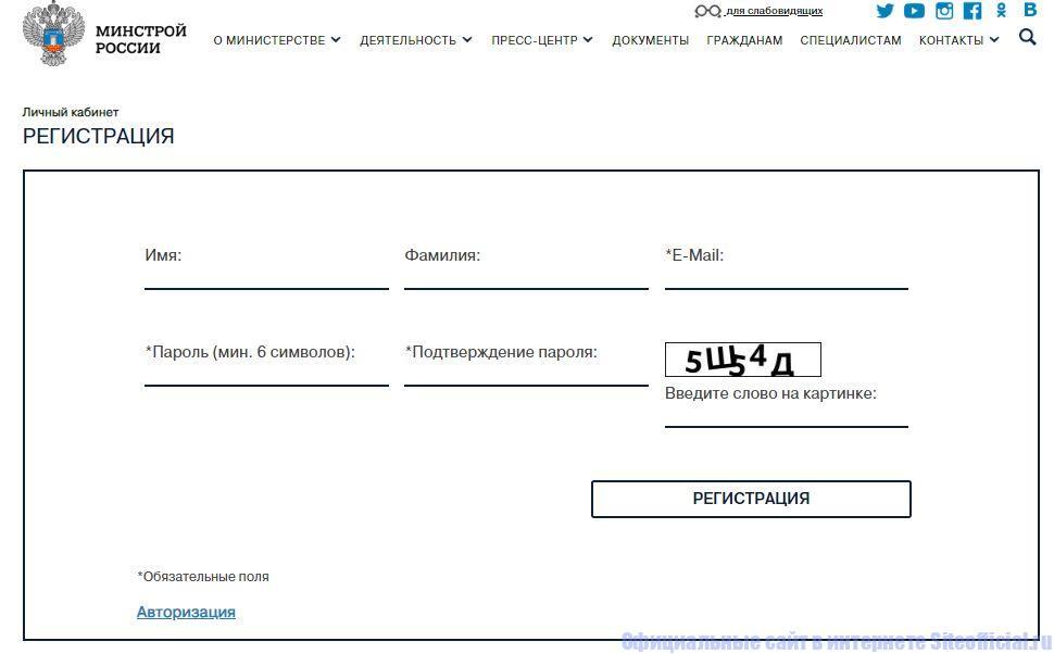 Личный кабинет - Регистрация