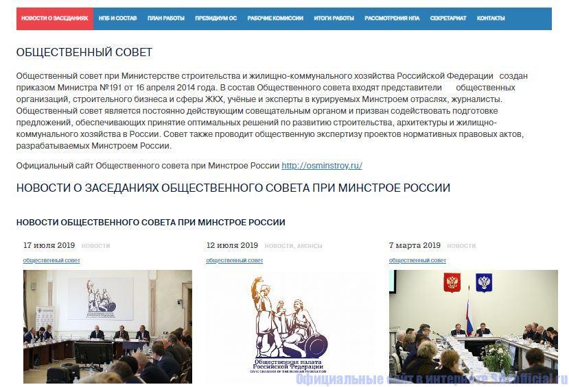 Общественный совет - Новости о заседаниях