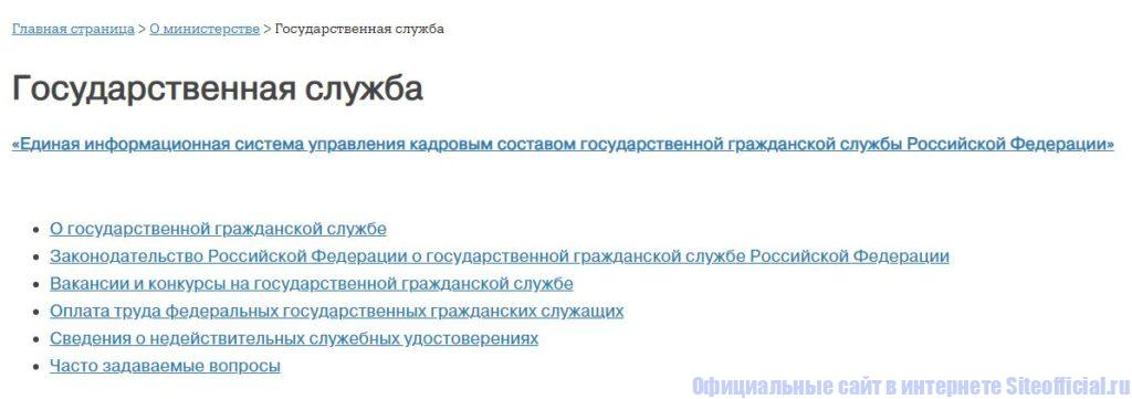 "Раздел ""Государственная служба"""