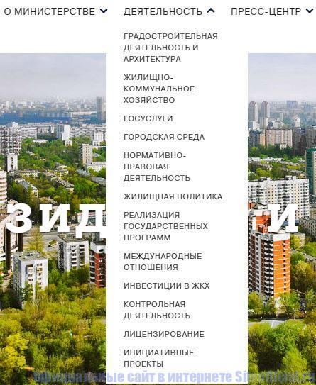 """Вкладка """"Деятельность"""" на официальном сайте ЖКХ"""