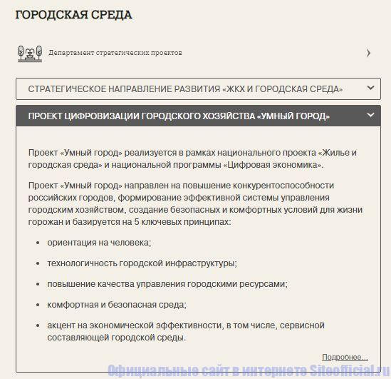 """Вкладка """"Городская среда"""" на официальном сайте ЖКХ"""