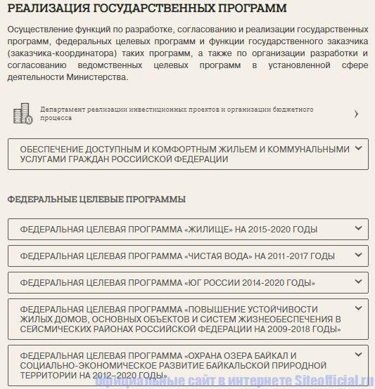 """Вкладка """"Реализация государственных программ"""" на официальном сайте ЖКХ"""